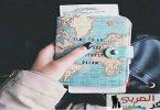 اختيار وجهة السفر