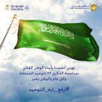 عرض الخطوط السعودية لليوم الوطني .. توحد الوطن قبل 87 عاما .. ووحدنا السعر 87 ريال